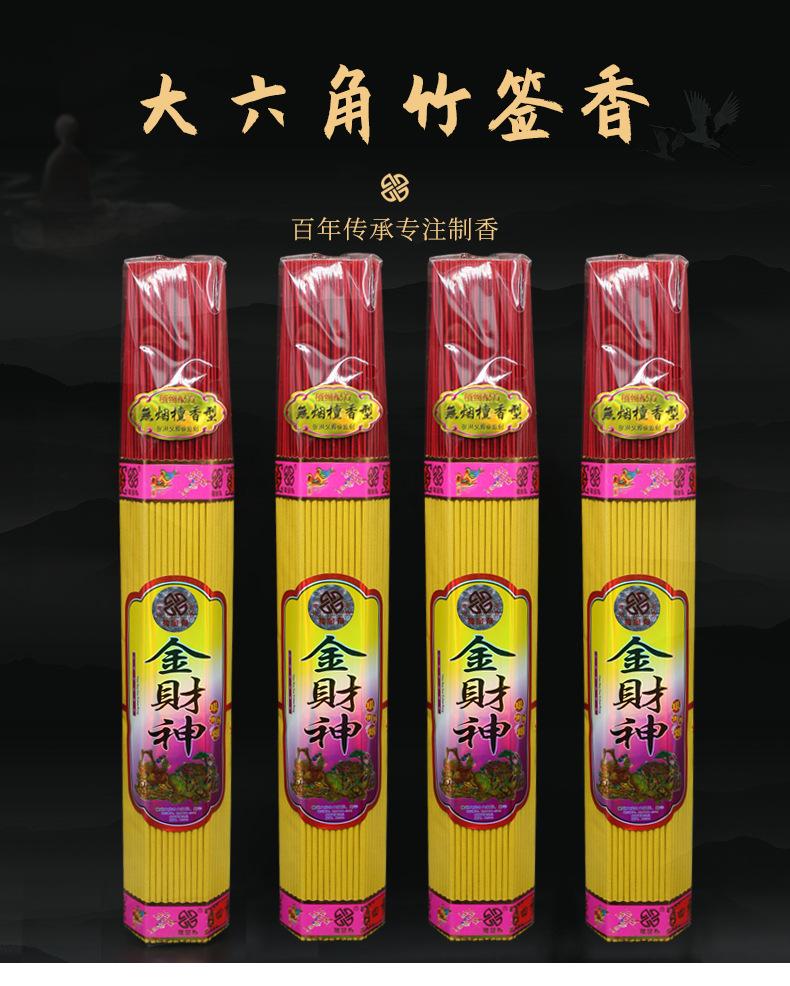 江苏六角香