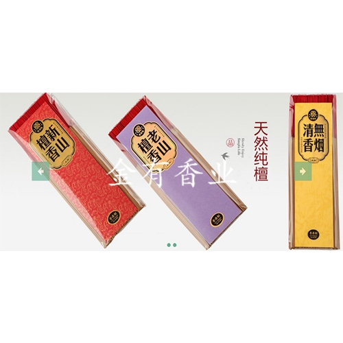上海无烟清香BA03