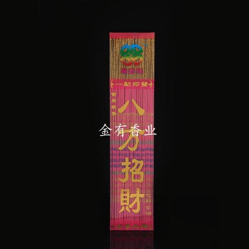 红字盒装香BH01