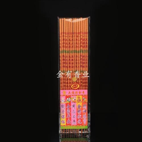 江苏五福香C0815